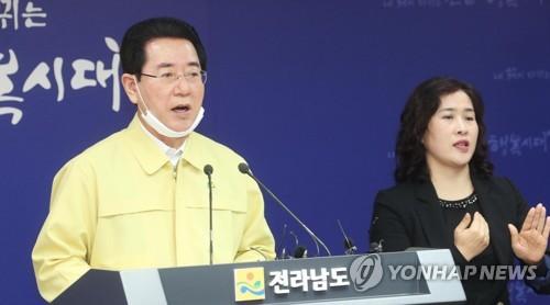 전남도, 목포·무안 만민교회 집단예배 금지 행정명령