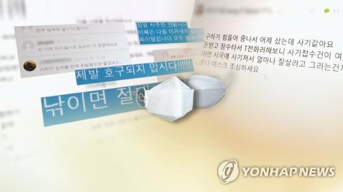 마스크 매점매석 잡는다…중앙지검, 보건용품 전담수사팀 구성