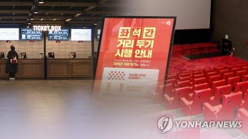 CGV·롯데시네마도 '좌석간 거리 두기' 동참