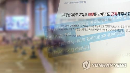 """집단발병 온천교회 첫 증상자 찾았다…부산시 """"동선 의심스러워"""""""