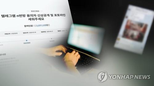 'n번방 처벌해달라' 두번째 국민청원, 국회 상임위에 회부