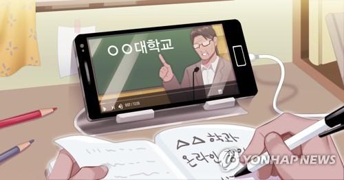 """""""온라인 강의 질 저하 심각…입학·등록금 일부 돌려달라"""""""