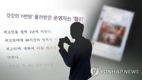 'n번방' 최초 수사한 강원경찰 '디지털 성범죄 특별수사단' 설치