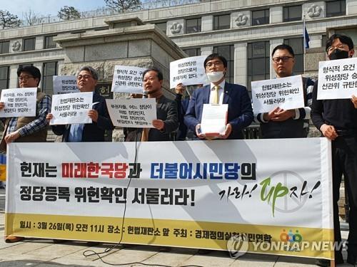 """경실련 """"더불어시민당·미래한국당 등록 위헌""""…헌법소원 청구"""