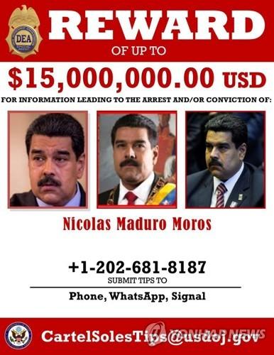 미, 베네수 마두로 '마약테러' 기소…180억원 현상금 걸어(종합2보)