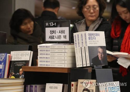 [재산공개] 요트·보석·신라석탑 등 이색재산…문대통령은 저작권