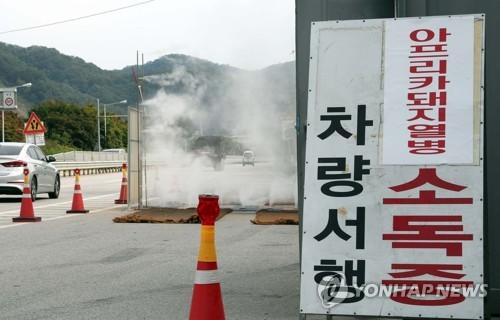 '멈추지 않는 ASF' 춘천시 방역 강화…경계마을 매일 소독