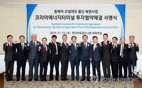 울산 에너지 허브 1단계 공사 시행 허가…사업 본격 추진