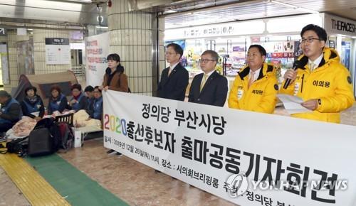부산 정의당, 수도권 분산정책 등 공통공약 발표