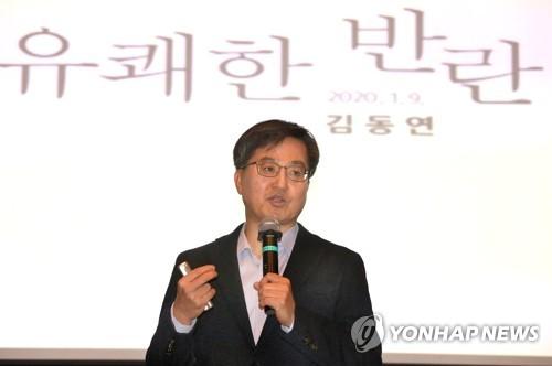 """김동연 """"경제위기 장기화 우려…'경제 방역'에도 힘 모을 때"""""""