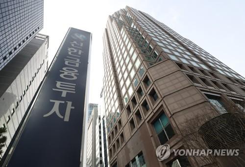 검찰, '부실 라임펀드 판매 의혹' 신한금투 전 임원 긴급체포