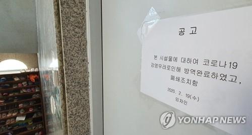 """강원도 """"수사 의뢰 결과 춘천 1명 진술과 실제 동선 불일치"""""""