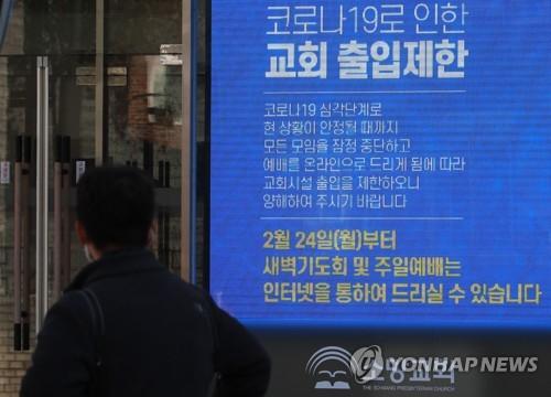 소망교회, 첫 온라인 주일예배 헌금 전액 대구경북 기부