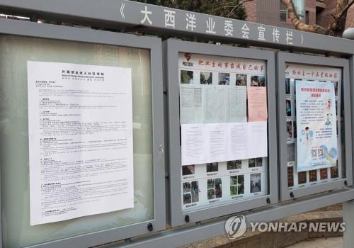 中광둥성, 코로나19 음성 나와도 한국발 승객 14일간 격리(종합2보)