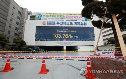부산 신천지 유증상자 204→257명…연락 두절은 470여명