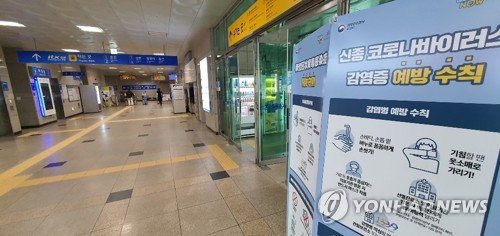 춘천 '코로나19 가짜뉴스'에 지역사회 혼란 가중