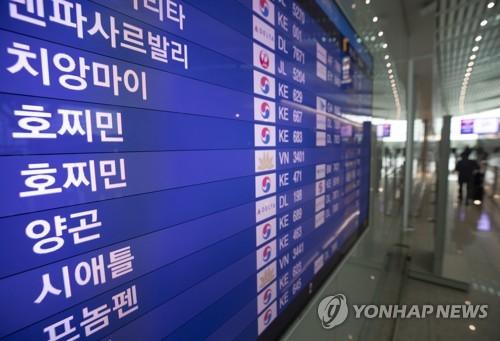 외교부, 베트남 대사 불러 여객기 착륙 금지에 항의