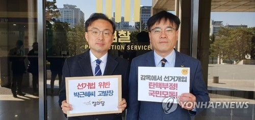 검찰, 박근혜 '옥중서신' 선거법 위반 고발건 공공수사부 배당