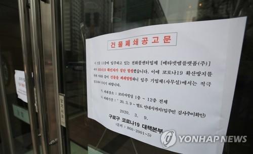 인천 남동구서 1명 추가 확진…구로 콜센터 직원