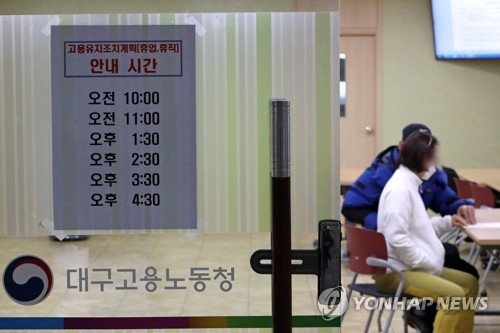 """""""고용유지지원금 받아놓고 휴업·휴직 안 하면 부정수급"""""""