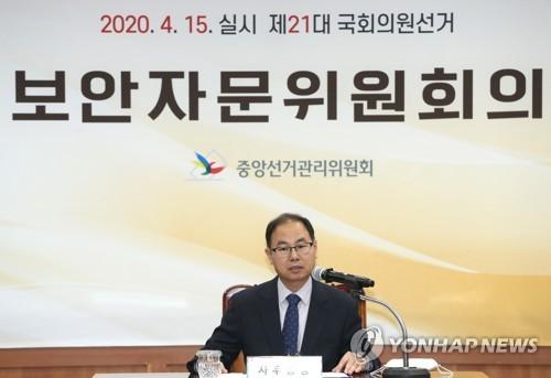 선관위, 4·15총선 보안자문위원회의 개최…개표 시연
