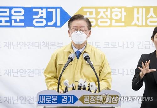 경기도, 학원·교습소 3만3천곳도 '밀접이용 제한' 행정명령