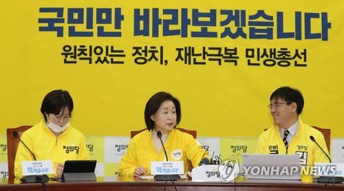 """정의당 """"선관위, 시민당·미래한국당 비례후보 등록 거부해야"""""""