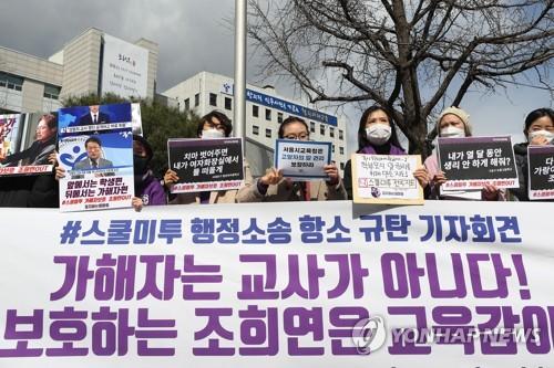서울교육청, '스쿨미투' 교원 징계결과 공개 판결에 항소