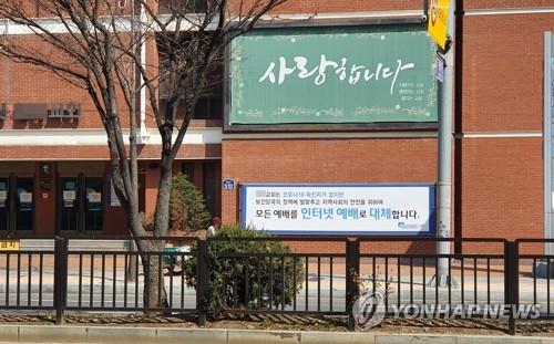종교행사 중단 연장 '속속'…4월 첫째주 전후 재개 전망(종합)