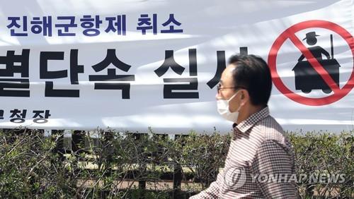 벚꽃망울 터지기 직전…군항제 취소에도 상춘객 몰릴라