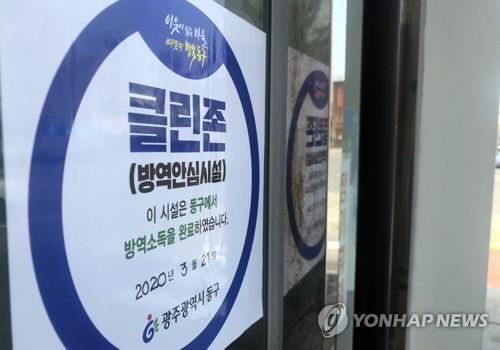 남미서 입국한 신천지 전도사 광주서 코로나19 확진(종합3보)