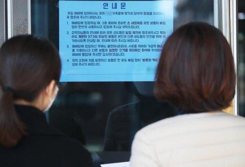 경기도 '밀집예배 제한 행정명령' 통했나…일부 집회예배 취소