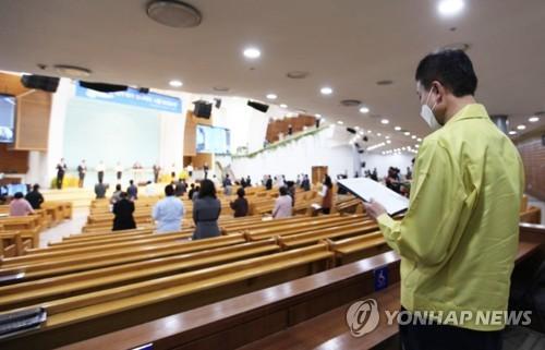 """대전시 예배현장 점검에 일부 교회 """"교회가 코로나19 근원지냐"""""""