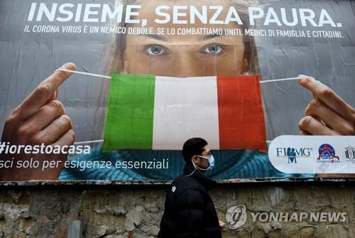 이탈리아 코로나19 누적 확진자 8만명 초과…내일 중국 넘어설듯