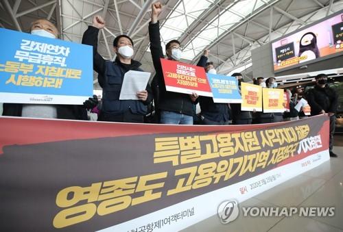 대한항공 자회사 한국공항도 경영악화에 임원 급여 반납