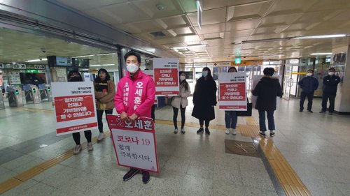 경찰, 오세훈 관련 피켓 시위한 대학생단체 10명 출석 요구