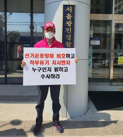 경찰, '나경원 반대 피켓시위' 대학생단체 내사 착수