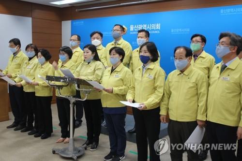 """민주당 울산시의원들 """"비상상황, 국민 재난기본소득 도입해야"""""""