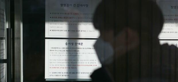'코로나19' 안내문 불은 9급 공채시험/사진=연합뉴스