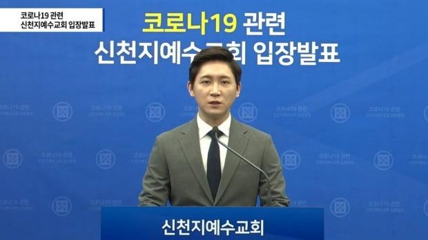 김시몬 신천지 대변인이 지난 28일 코로나19 관련 입장을 발표하고 있다. /사진=연합뉴스