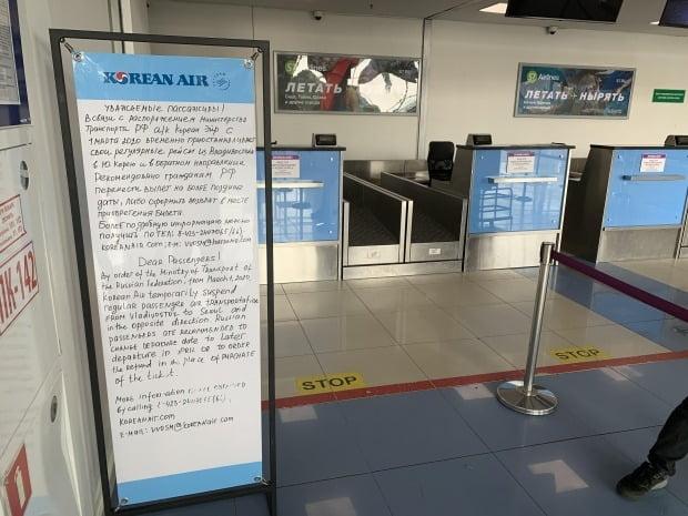 지난 1일(현지시간) 러시아 블라디보스토크 국제공항 대한항공 탑승수속장에 운항 중단을 알리는 대한항공의 안내 간판이 세워져 있다./사진=연합뉴스