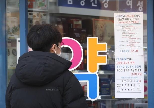 공적 마스크를 배분하는 '마스크 5부제'가 시행된 지난 9일 서울 은평구의 한 약국 앞에 한 시민이 안내문을 읽고 있다. 사진=연합뉴스