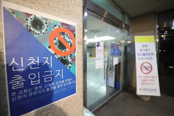 9일 오후 서울 강남구 순복음강남교회 입구에 신천지 신도들의 출입을 금지하는 안내문이 붙어 있다. 사진=연합뉴스