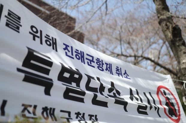20일 경남 창원시 진해구 여좌천 벚꽃 명소 일대에 진해군항제 취소를 알리는 안내문이 부착돼 있다.사진=연합뉴스