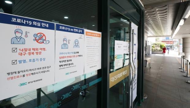 출입 제한되는 분당제생병원 사진=연합뉴스