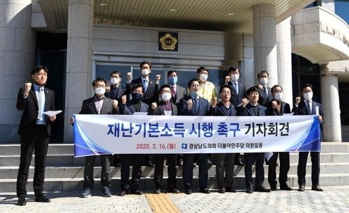 경남도의회 더불어민주당 의원들은 지난 16일 재난기본소득 시행을 촉구하는 기자회견을 열고 있다. 연합뉴스