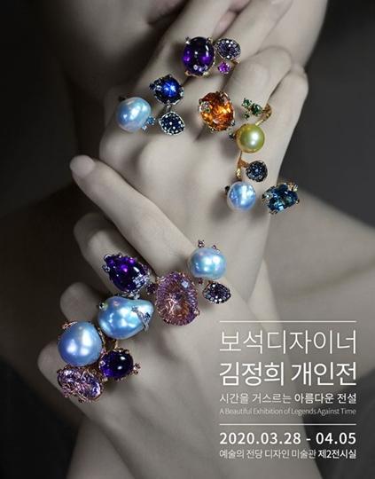 예술의전당, '보석 디자이너 김정희 개인전' 개최