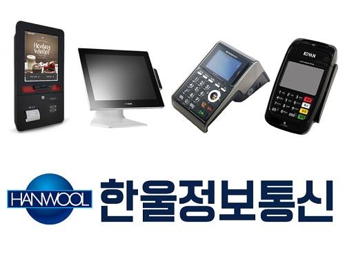 [2020 한국브랜드선호도1위] 한울정보통신, 탁월한 업종별 맞춤 결제 솔루션