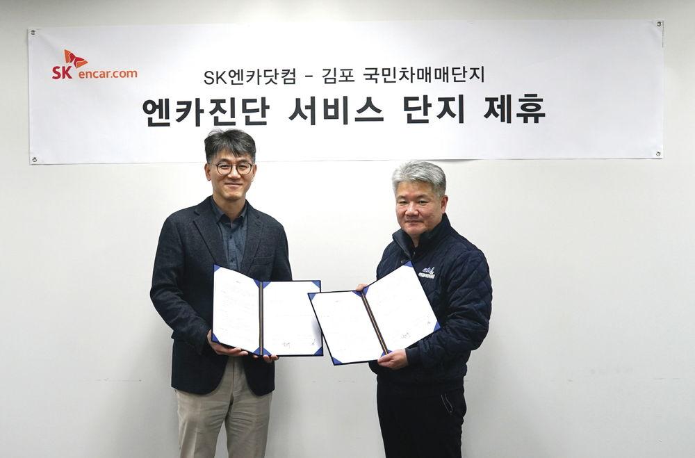 SK엔카닷컴, 김포국민차매매단지와 업무 협약 체결