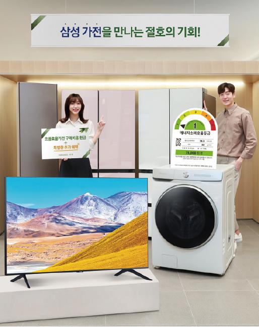 삼성전자, 고효율 가전제품 구매 시 최대 100만원 혜택